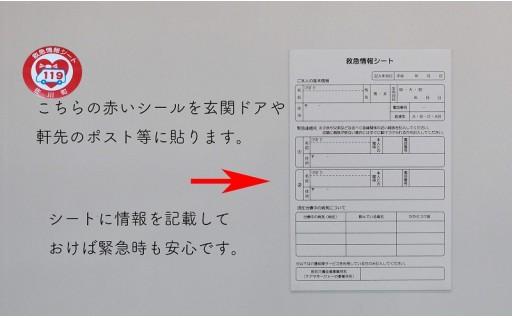 【災害時要配慮者施策等事業】