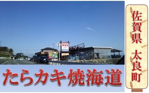 カキ焼き小屋発祥の地「たらカキ焼海道」