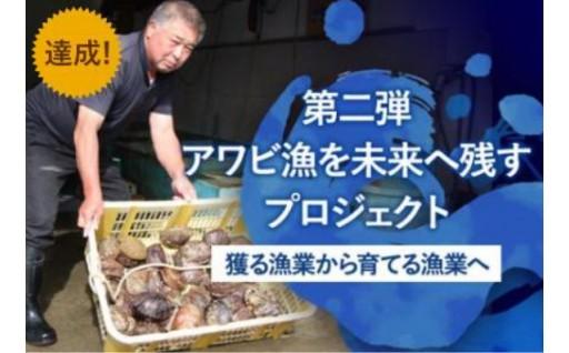 目標達成!アワビ漁を未来に残すGCF受付継続中