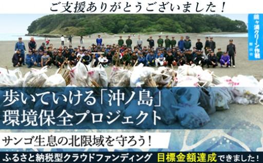 【御礼】「沖ノ島」環境保全プロジェクト目標達成!