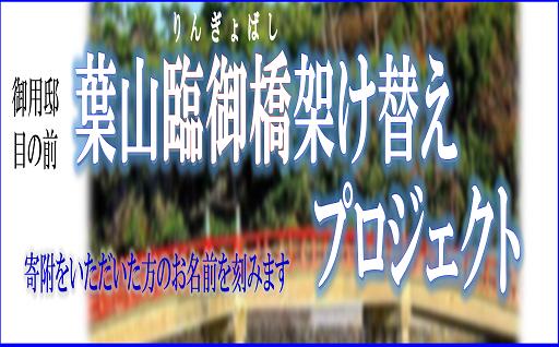 【葉山臨御橋架け替えプロジェクト】