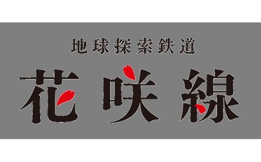 全国高校生鉄輪ピック2019in北海道 開催決定