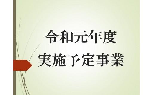 【令和元年度実施予定事業】