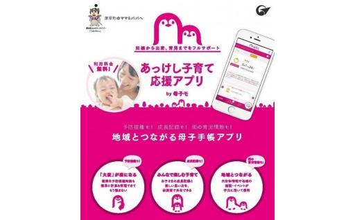 『あっけし子育て応援アプリ』の配信