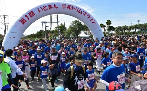 いとまん平和トリムマラソン