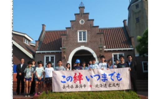 【こどもに未来を託す】北海道広尾町交流体験