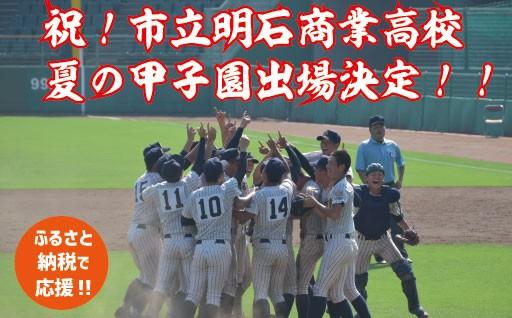 祝!市立明石商業高校 夏の甲子園出場決定!