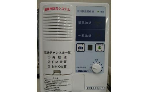 防災情報伝達システムの設置に活用しています