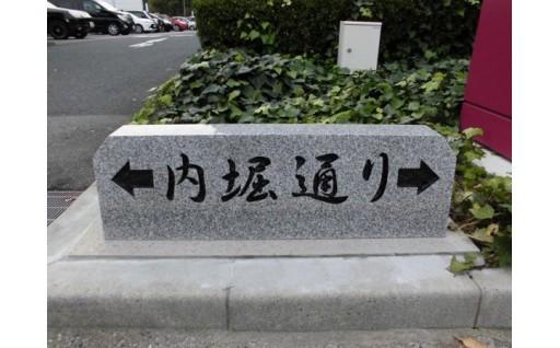 道路通称名の命名によるわかりやすい街づくりの推進