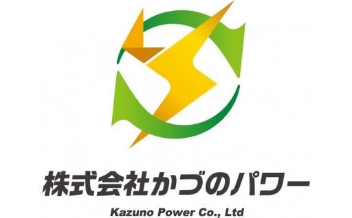 地域電力小売会社「かづのパワー」始動!