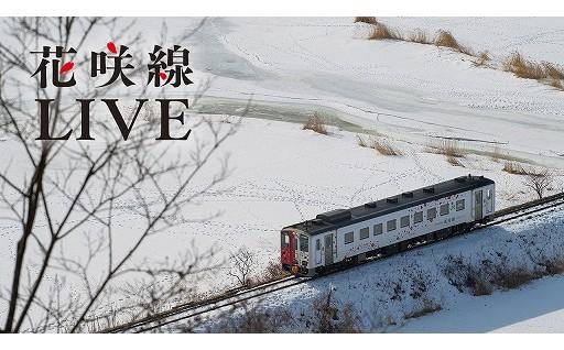 花咲線PR動画冬Ver公開しました!