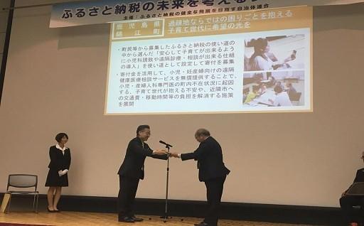錦江町ふるさと納税の「活用方法」が表彰されました