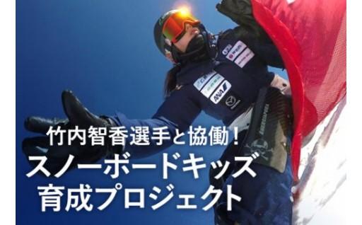竹内智香選手と共同プロジェクト始動!