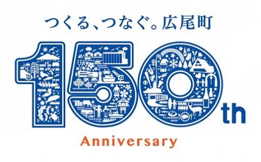 広尾町150年の記念事業に活用しました