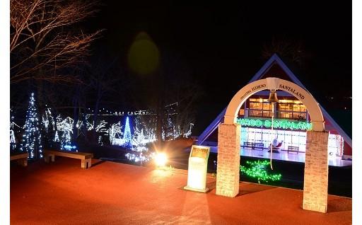 北海道広尾町は「サンタランド」のまち