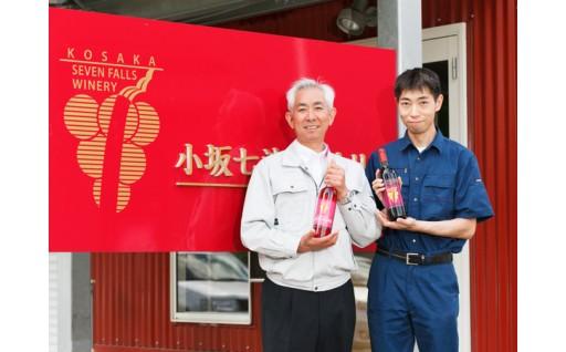 小坂七滝ワイナリー事業に役立てています!
