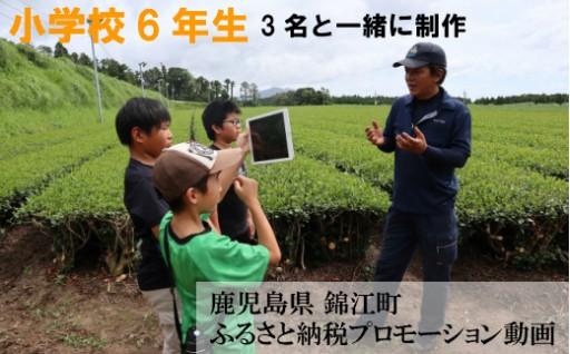 小学生3人と一緒に制作!錦江町ふるさと納税PV