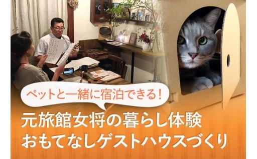 【本日まで】ペット宿泊可能なゲストハウスづくり!