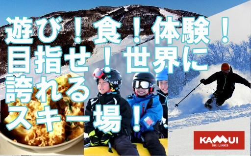 遊び!食!体験!目指せ!世界に誇れるスキー場!
