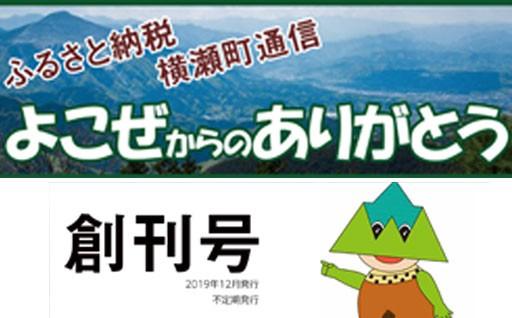 【ニュース】横瀬町のふるさと納税のミニ新聞が完成