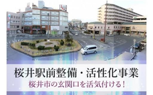 目標達成!桜井駅前整備活性化事業