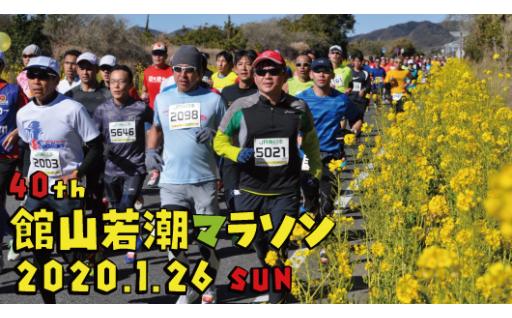 第40回館山若潮マラソン大会 御礼
