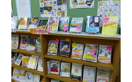 図書の購入