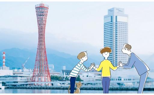 ふるさと神戸ダブル応援基金の受付を開始しました