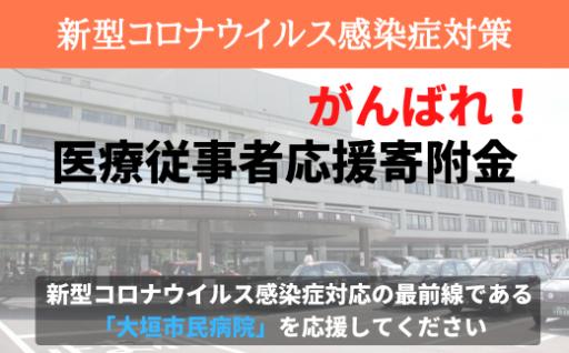 【新型コロナ関連】がんばれ!医療従事者応援寄附金