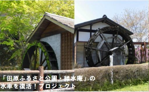 歴史的な公園の水車を復活!プロジェクト