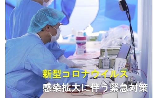 新型コロナウイルス感染症緊急対策に活用します!