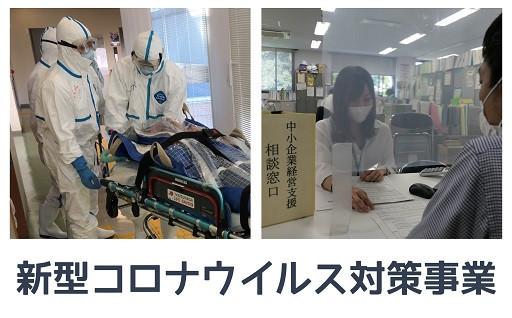 新型コロナウイルス対策事業への寄附の活用について
