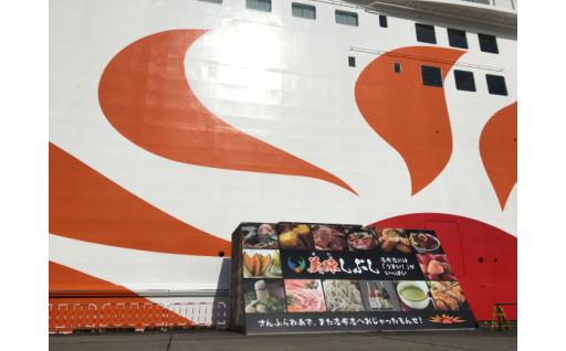 志布志市と船旅の魅力の発信