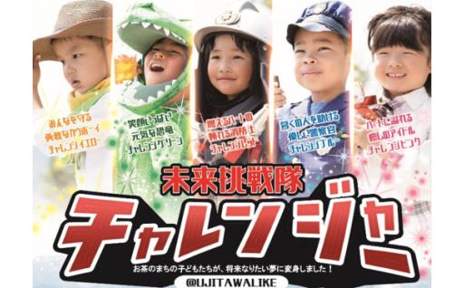 夢に向かう「未来挑戦隊チャレンジャー」育成中!