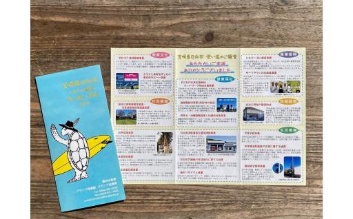 宮崎県日向市 ふるさと納税使い道のご報告2020