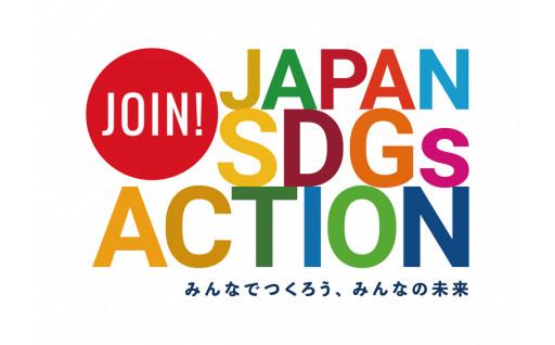 ジャパンSDGsアクション