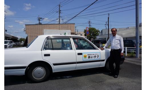 乗り合いタクシー「あいタク」運行事業に活用