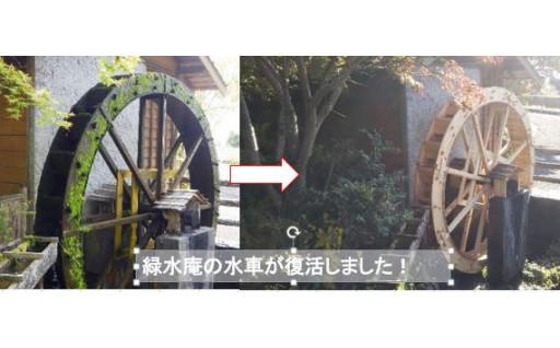 「緑水庵」の水車が復活しました。
