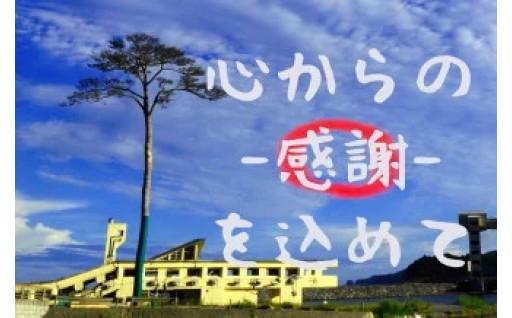 陸前高田市から【感謝を込めて】