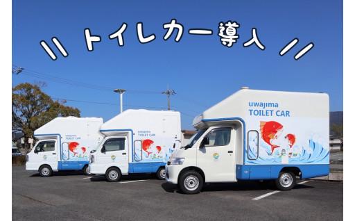 トイレカー購入事業