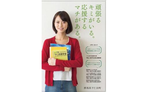 ねぎとこんにゃく下仁田奨学金制度の活用報告