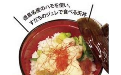 No6 とくしまグルメ応援団