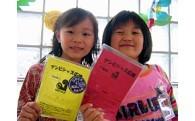 かがやき!えがお!ふくつっ子【子どもの教育、子育て支援に関する事業】