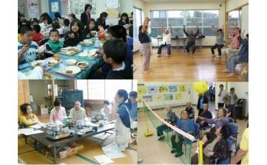 4.町民の健康増進及び福祉の向上に関する事業