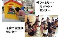 教育・子育て支援事業