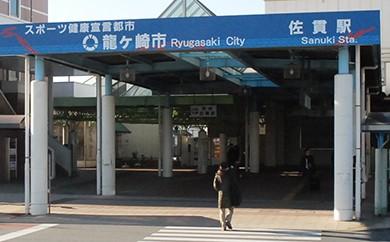 注目の使い道1:JR常磐線「佐貫駅」を【龍ケ崎】を冠する名称に改称するための事業