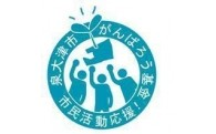 泉大津市がんばろう基金を活用して実施する事業