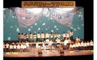 芸術・文化活動の促進のため(八戸市公会堂事業基金への積立)