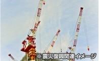 (1) 震災復興関連