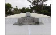 南方諸地域戦没者追悼沖縄神奈川の塔整備基金